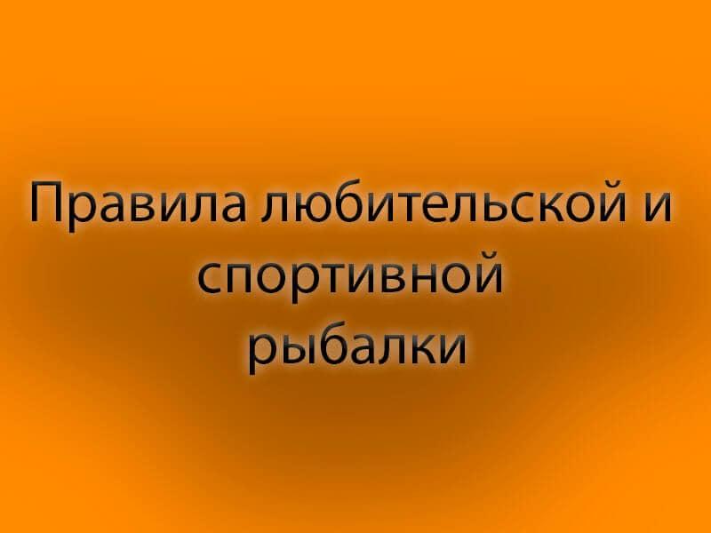 🐹 Правила любительской и спортивной рыбалки для Волжско-Каспийского рыбохозяйственного бассейна