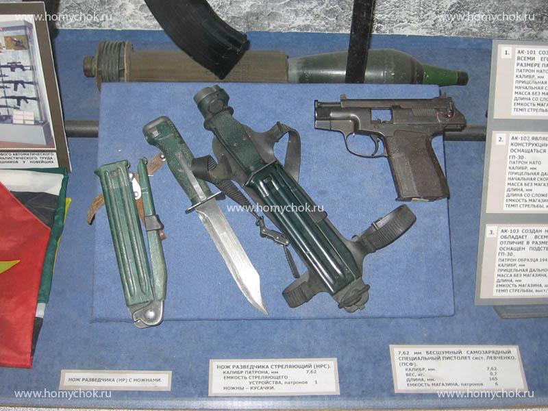 Нож разведчика стреляющий НРС