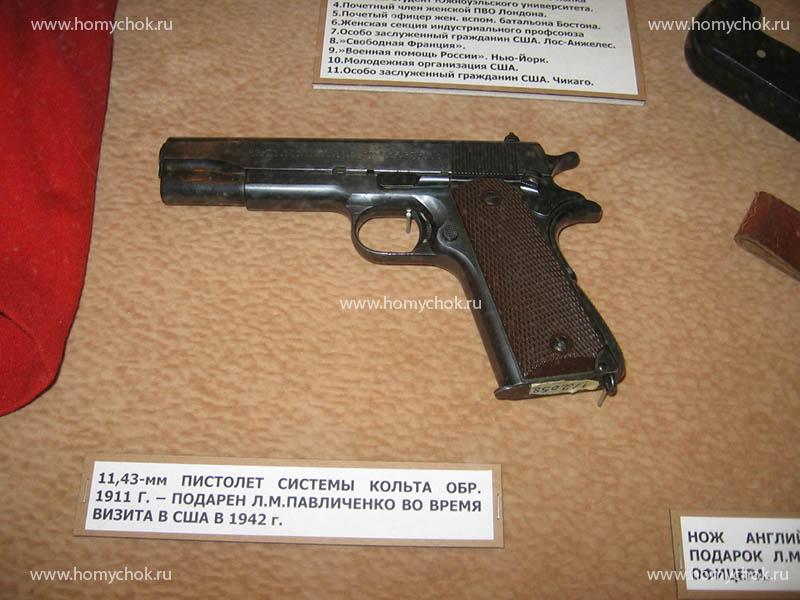 Пистолет системы Кольт