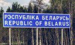🐹  Республика Беларусь фотографии
