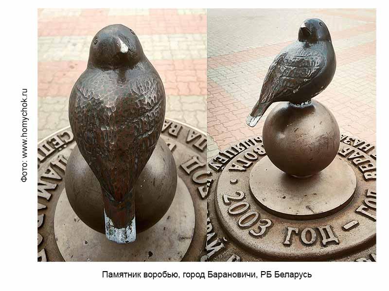 Памятник воробью, Барановичи