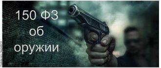 150 ФЗ об оружии