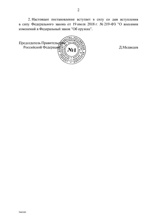 Постановление Правительства Российской Федерации от 19.12.2018 № 1591