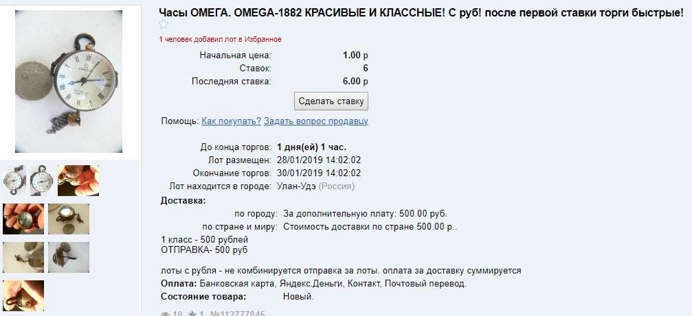 Часы Omega 1882 года