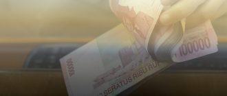 индонезийская-рупия