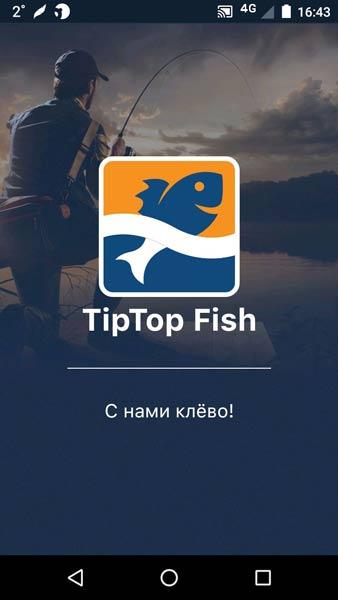 Платные и бесплатные мобильные карты на сматфоне для охотников, рыбаков, туристов и кладоискателей. Обзор приложений