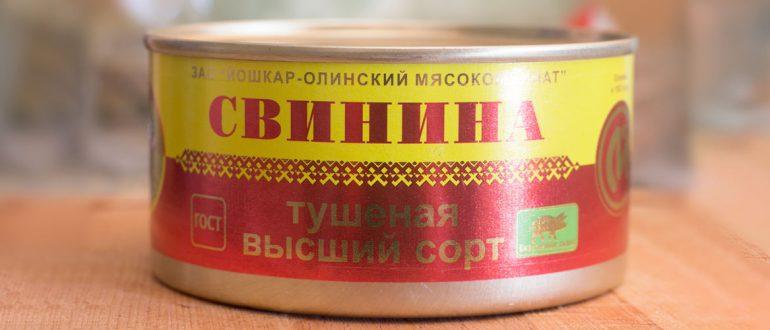 "Свинина тушеная ЗАО ""Йошкар-Олинский мясокомбинат"""
