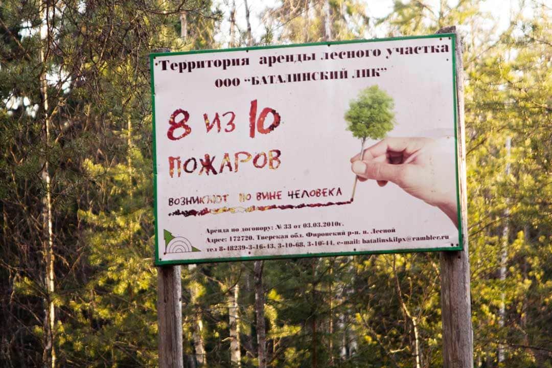 противопожарное уведомление в лесу