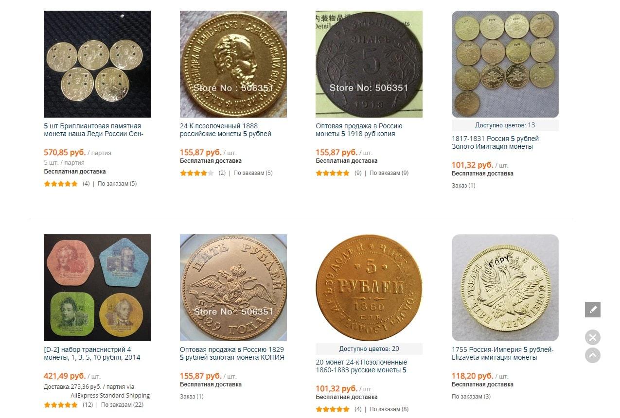 Копии монет с AliExpress