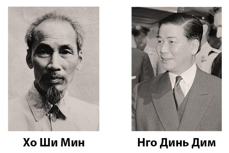 Лидеры Северного и Южного Вьетнама