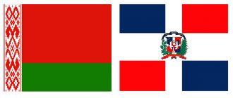 доминикана виза для белорусов