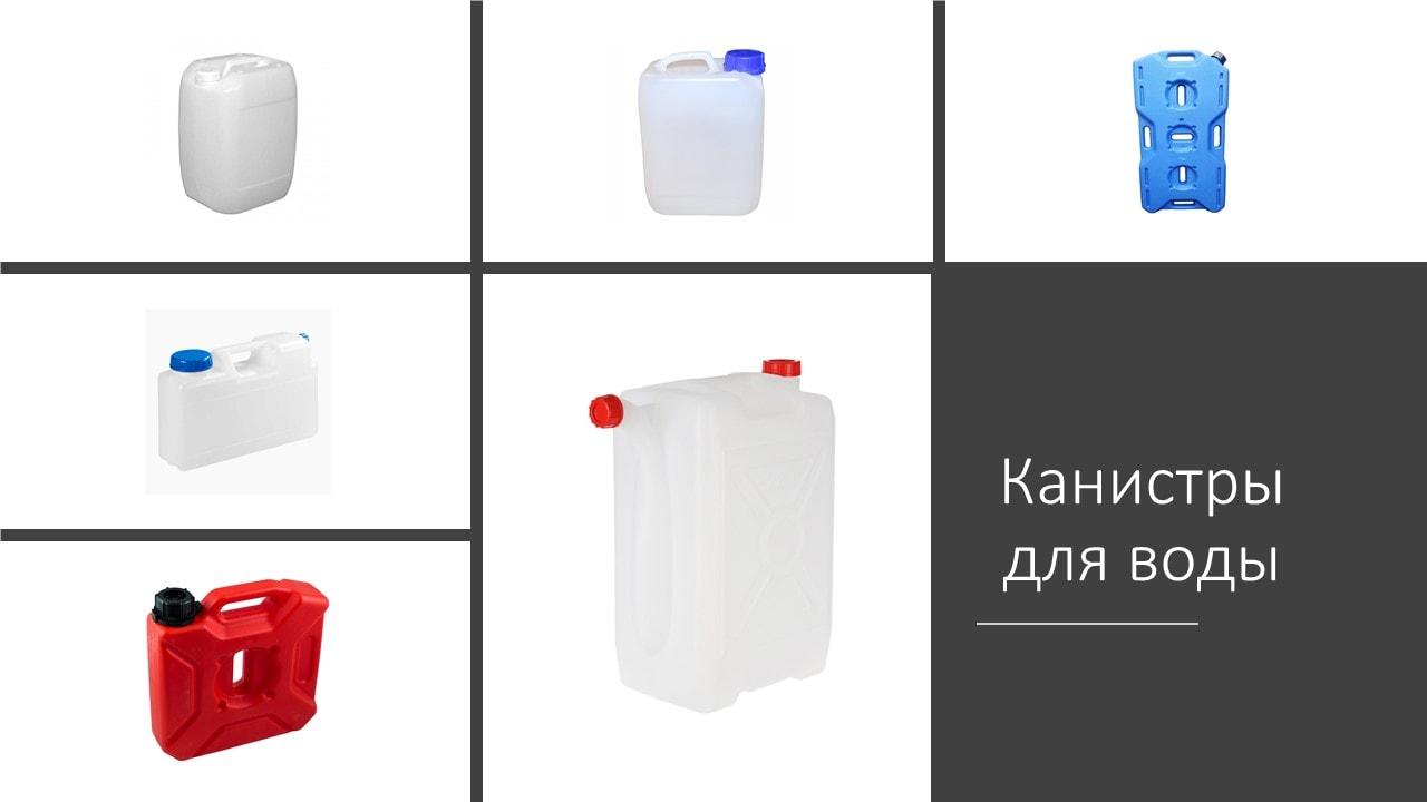 Канистры для воды
